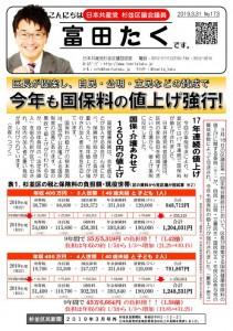 日本共産党_杉並区議会議員_富田たく_区政報告ニュース_173_1