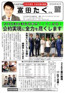 日本共産党_杉並区議会議員_富田たく_区政報告ニュース_175_1