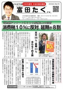 日本共産党_杉並区議会議員_富田たく_区政報告ニュース_174_1