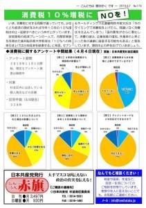 日本共産党_杉並区議会議員_富田たく_区政報告ニュース_174_2