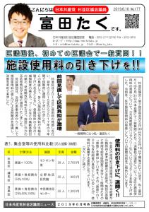日本共産党_杉並区議会議員_富田たく_区政報告ニュース_177_1