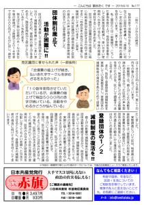 日本共産党_杉並区議会議員_富田たく_区政報告ニュース_177_2