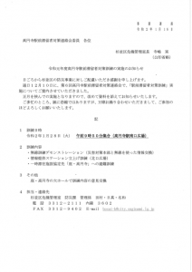 20200128_高円寺駅前滞留者対策訓練の実施のお知らせ