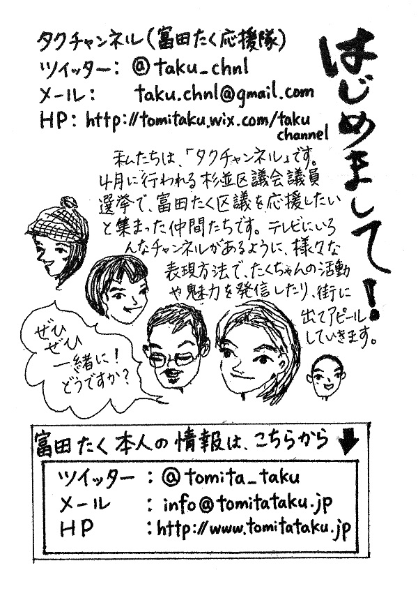 takuchannel_vol01_080
