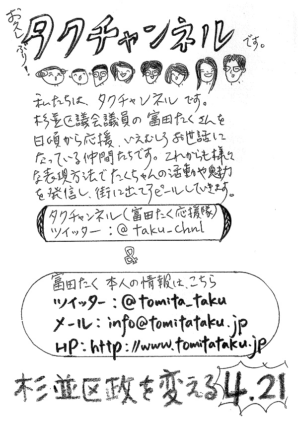 takuchannel_vol03_080