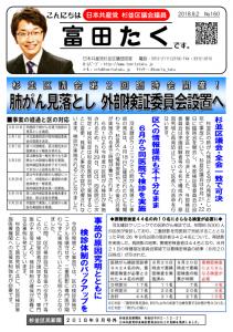 日本共産党_杉並区議会議員_富田たく_区政報告ニュース_160_1