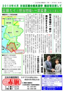 日本共産党_杉並区議会議員_富田たく_区政報告ニュース_160_2