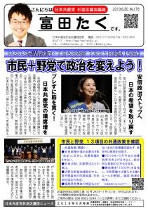 日本共産党_杉並区議会議員_富田たく_区政報告ニュース_178_1