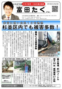 日本共産党_杉並区議会議員_富田たく_区政報告ニュース_182_1