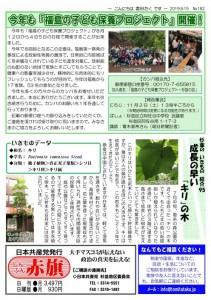 日本共産党_杉並区議会議員_富田たく_区政報告ニュース_182_2