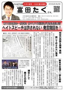 日本共産党_杉並区議会議員_富田たく_区政報告ニュース_183_1