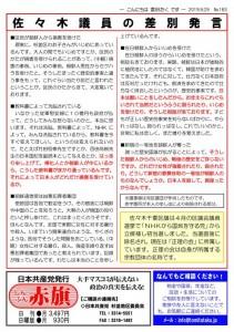 日本共産党_杉並区議会議員_富田たく_区政報告ニュース_183_2