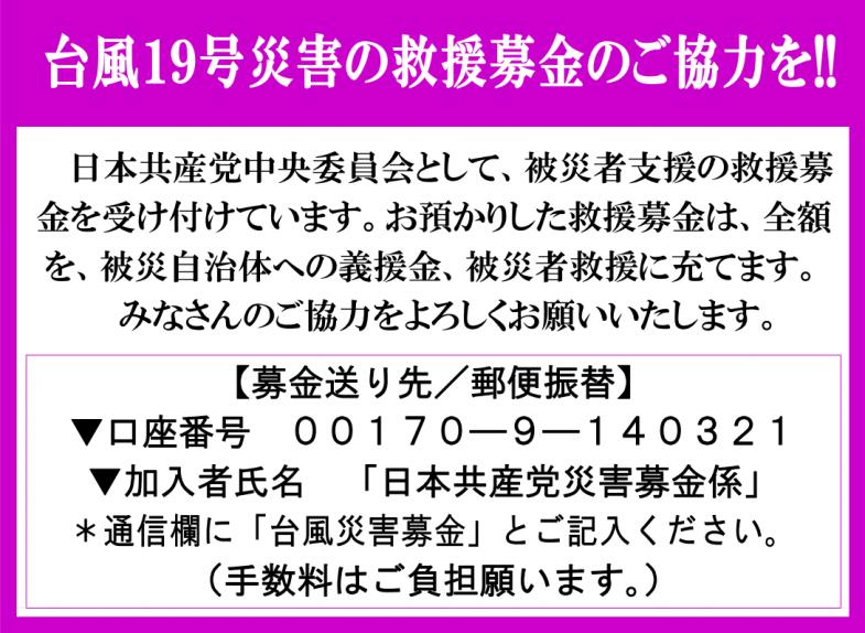 日本共産党_杉並区議会議員_富田たく_区政報告ニュース_184_img003