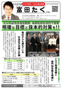 日本共産党_杉並区議会議員_富田たく_区政報告ニュース_186_1