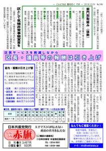 日本共産党_杉並区議会議員_富田たく_区政報告ニュース_186_2