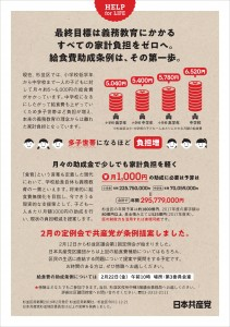 日本共産党_杉並区議会議員_富田たく_区政報告ニュース_187_img003_02