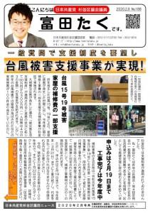 日本共産党_杉並区議会議員_富田たく_区政報告ニュース_188_1
