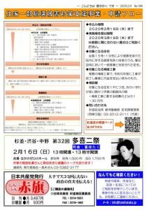 日本共産党_杉並区議会議員_富田たく_区政報告ニュース_188_2