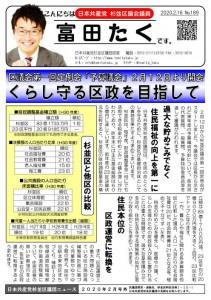 日本共産党_杉並区議会議員_富田たく_区政報告ニュース_189_1