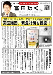 日本共産党_杉並区議会議員_富田たく_区政報告ニュース_190_1