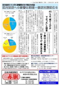 日本共産党_杉並区議会議員_富田たく_区政報告ニュース_190_2
