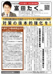 日本共産党_杉並区議会議員_富田たく_区政報告ニュース_191_1