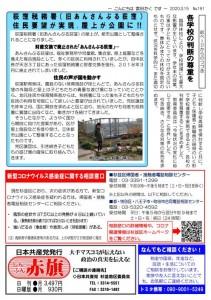 日本共産党_杉並区議会議員_富田たく_区政報告ニュース_191_2