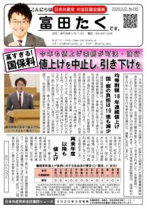 日本共産党_杉並区議会議員_富田たく_区政報告ニュース_192_1