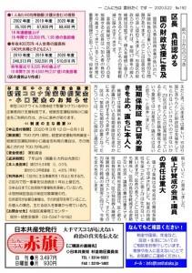 日本共産党_杉並区議会議員_富田たく_区政報告ニュース_192_2