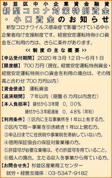 日本共産党_杉並区議会議員_富田たく_区政報告ニュース_192_img003