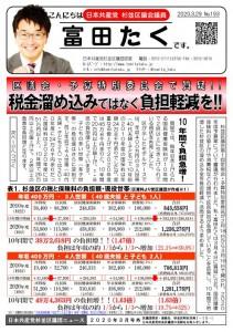 日本共産党_杉並区議会議員_富田たく_区政報告ニュース_193_1