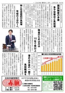 日本共産党_杉並区議会議員_富田たく_区政報告ニュース_193_2