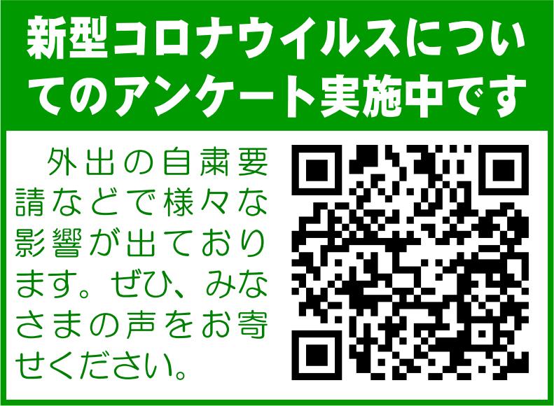 日本共産党_杉並区議会議員_富田たく_区政報告ニュース_193_img004