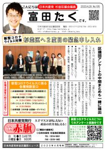 日本共産党_杉並区議会議員_富田たく_区政報告ニュース_195_1