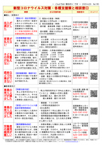 日本共産党_杉並区議会議員_富田たく_区政報告ニュース_195_2