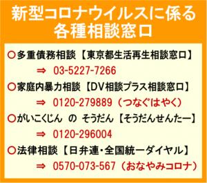 日本共産党_杉並区議会議員_富田たく_区政報告ニュース_195_img002