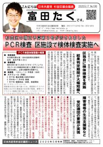 日本共産党_杉並区議会議員_富田たく_区政報告ニュース_196_1