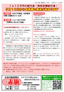 日本共産党_杉並区議会議員_富田たく_区政報告ニュース_196_2