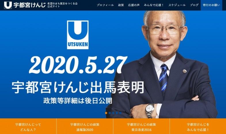 20200705_utsuken_HP