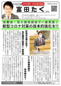 日本共産党_杉並区議会議員_富田たく_区政報告ニュース_197_1