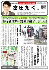 日本共産党_杉並区議会議員_富田たく_区政報告ニュース_1