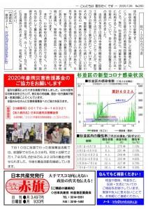 日本共産党_杉並区議会議員_富田たく_区政報告ニュース_2