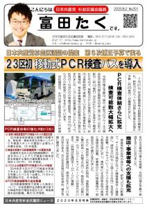 日本共産党_杉並区議会議員_富田たく_区政報告ニュース_201_1
