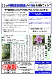 日本共産党_杉並区議会議員_富田たく_区政報告ニュース_201_2