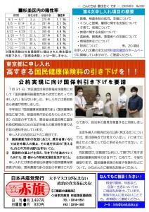 日本共産党_杉並区議会議員_富田たく_区政報告ニュース_202_2