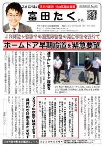 日本共産党_杉並区議会議員_富田たく_区政報告ニュース_203_1