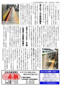 日本共産党_杉並区議会議員_富田たく_区政報告ニュース_203_2