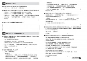 2020年度_杉並区民アンケート~新型コロナ・くらし・区政について~(日本共産党杉並区議団)_2