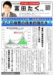 日本共産党_杉並区議会議員_富田たく_区政報告ニュース_204_1