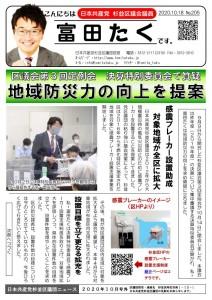 日本共産党_杉並区議会議員_富田たく_区政報告ニュース_205_1